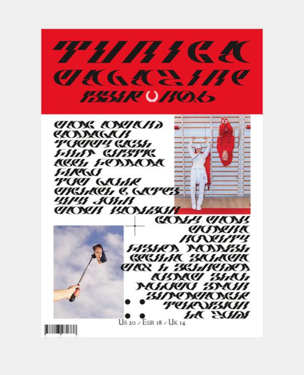 TÚNICA Magazine #6